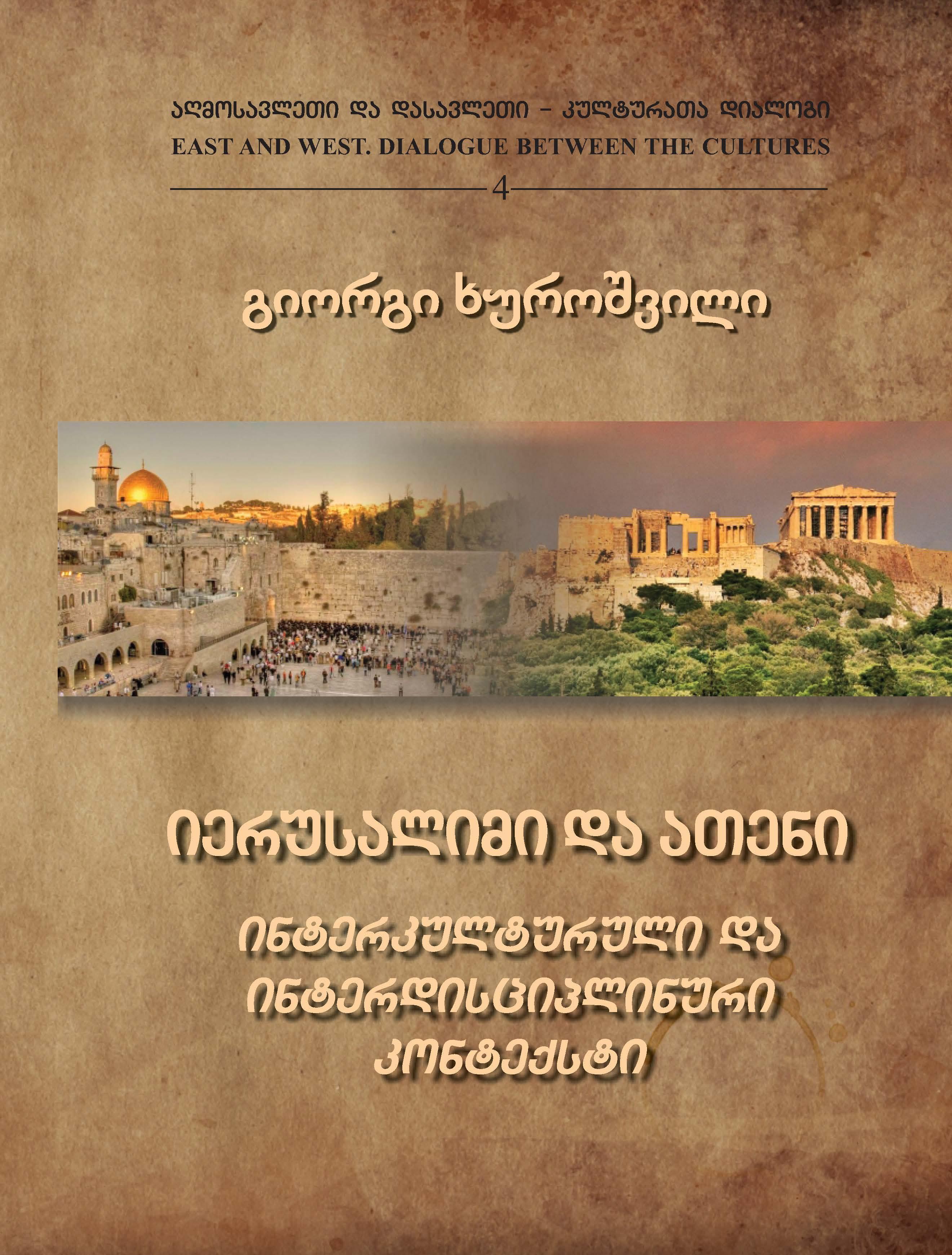 იერუსალიმი და ათენი