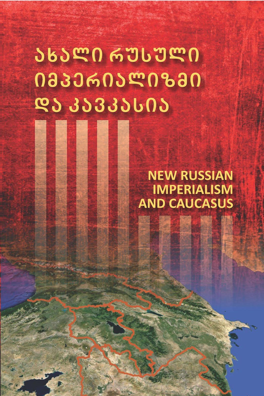 ახალი რუსული იმპერიალიზმი და კავკასია