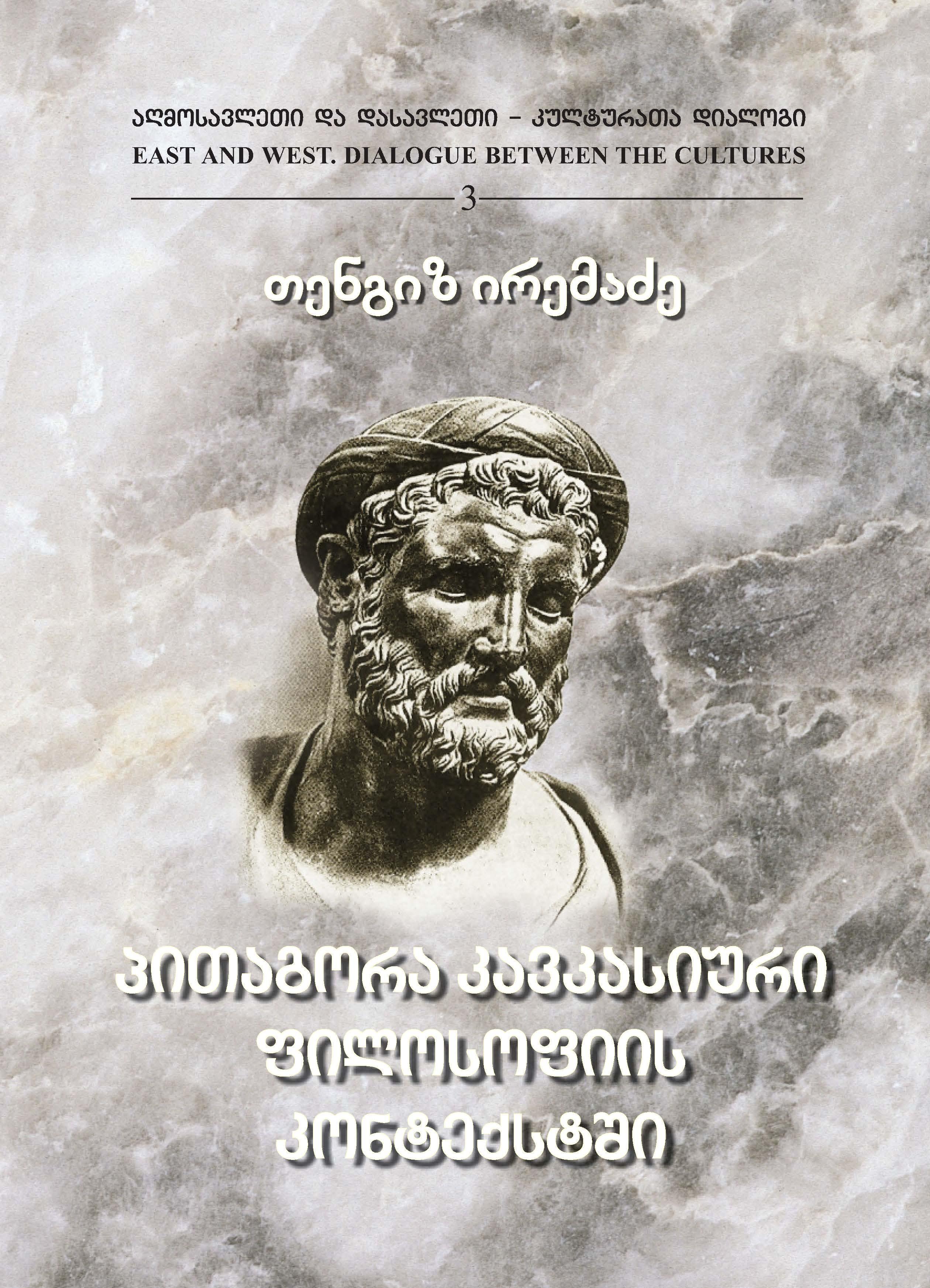 პითაგორა კავკასიური ფილოსოფიის კონტექსტში
